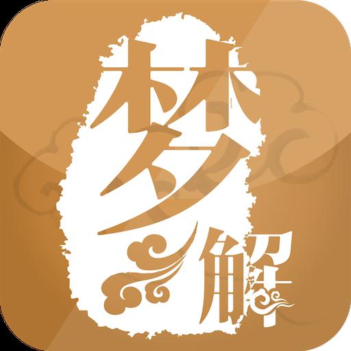 周公解梦-同梦人版 娛樂 App LOGO-APP開箱王