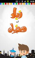 Screenshot of Ziad In Ramadan