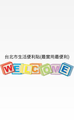 台北市生活便利貼 最實用最便利交通旅遊診所醫院時刻查詢