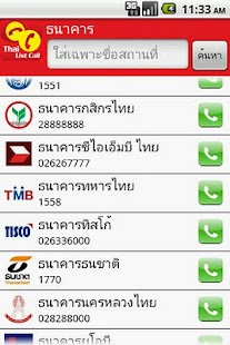 Thai List Call - screenshot thumbnail
