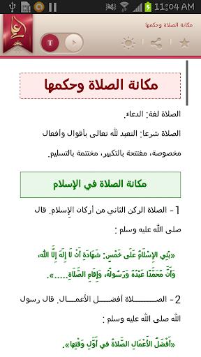 免費下載教育APP|فقه العبادات المصور - الصلاة app開箱文|APP開箱王