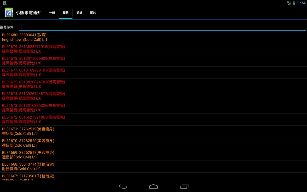 StudioKUMA Call Filter - screenshot