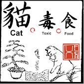 Cat Toxic Food [Free]