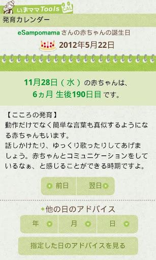 【免費生活App】発育カレンダーLite-APP點子