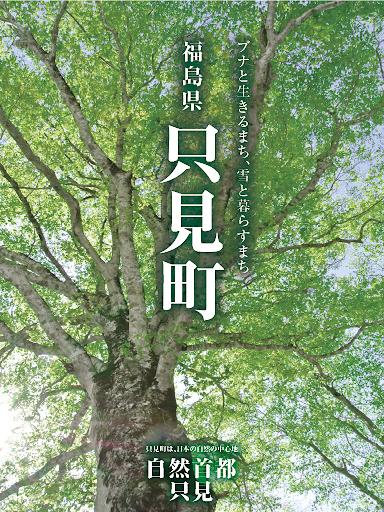 自然首都只見 福島県只見町