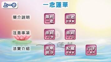 Screenshot of 助念機