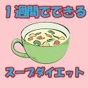 1週間でできる!スープダイエット icon