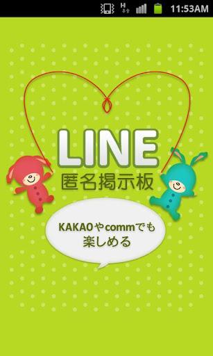 LINE 匿名掲示板