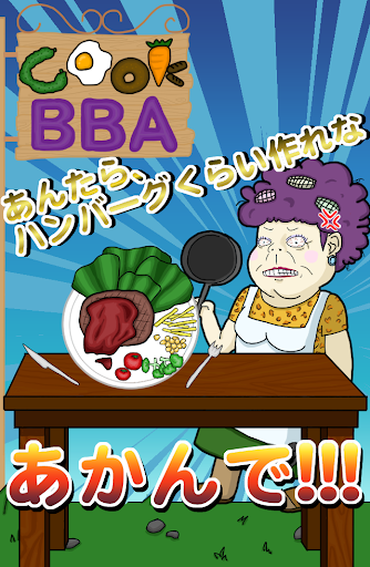 cookBBA ~Tapping GAME~