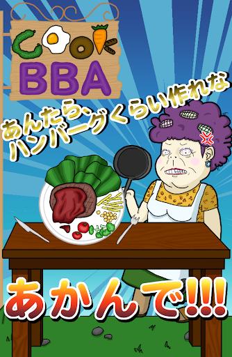 ハンバーグ料理 ~タイミング命のタッピングゲーム~