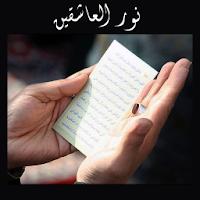 Noor Al-Aashiqin نور العاشقين 6.4