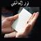 Noor Al-Aashiqin نور العاشقين 6.4 Apk