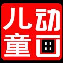 儿童动画故事 icon