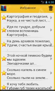 Поздравления, смс и тосты Screenshot 4