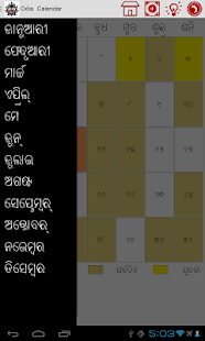 Odia Panjika - screenshot thumbnail