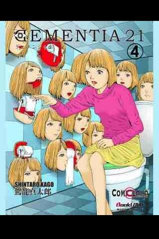 ディメンシャ 21 Vol.4 (日本語のみ)