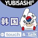 指指通会话 韩国 touch&talk logo
