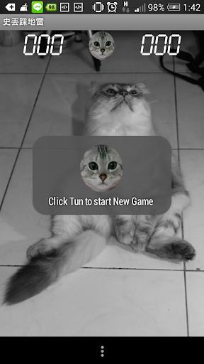 貓咪踩地雷