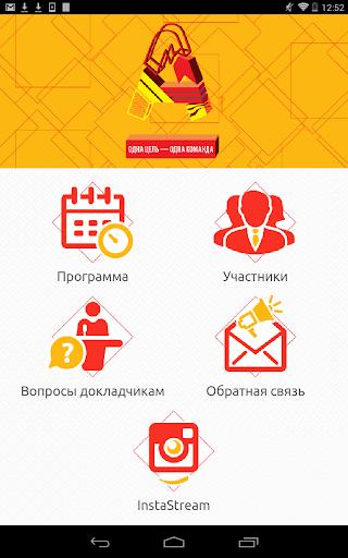 Слёт2014
