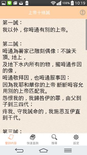 【免費書籍App】舊版聖詩本-APP點子