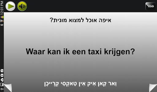 【免費旅遊App】שיחון הולנדי-עברי | פרולוג-APP點子