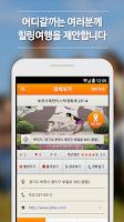 Screenshot of 가족여행 어디갈까?