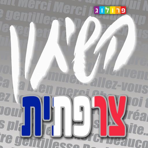 שיחון צרפתי-עברי | פרולוג