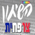 שיחון צרפתי-עברי | פרולוג icon