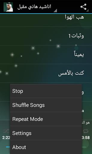 【免費音樂App】اناشيد هاني مقبل-APP點子
