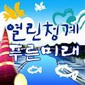 청계천 logo