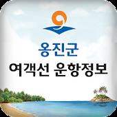 옹진군 여객선 운항정보