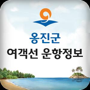 옹진군 여객선 운항정보 아이콘