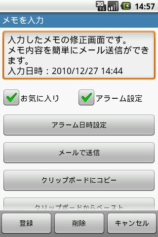 簡単メモ- screenshot