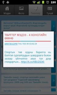Batbold Sukhbaatar- screenshot thumbnail