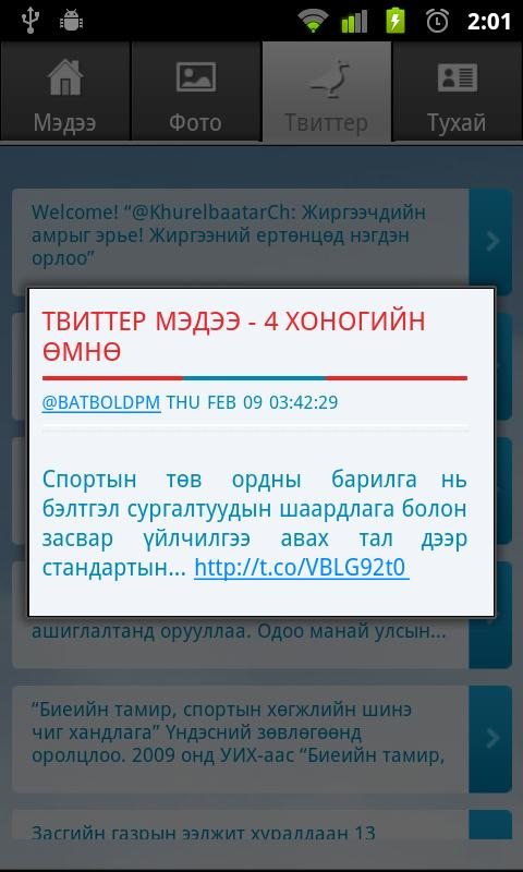 Batbold Sukhbaatar- screenshot