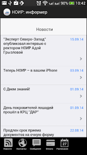 НОИР- screenshot thumbnail