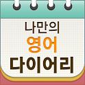 [오늘만 무료] 틀려도 좋아! 나만의 영어 다이어리 icon