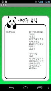 상명밥 - 상명 고등학교 급식 제공 어플리케이션 - screenshot thumbnail