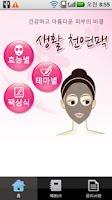 Screenshot of 생활 천연팩