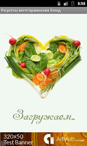 Рецепты. Вегетарианская кухня