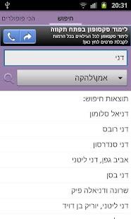 אקורדים ישראלים - screenshot thumbnail