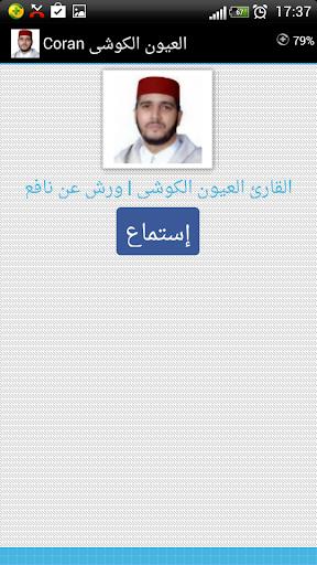 Coran Laayoun El Kouchi