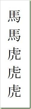 这是一个东方的内部笑话,混合中文'mediocre' and the Japanese 'Tora! Tora! Tora!'