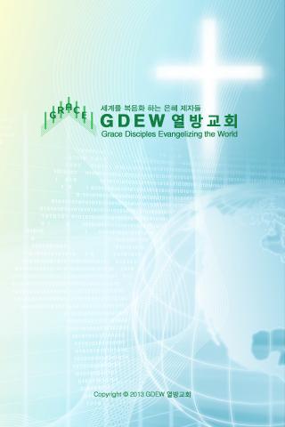 GDEW열방교회