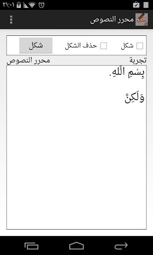 Arabic Editor with diacritics