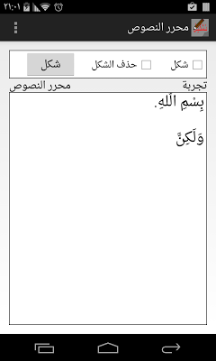 Arabic Editor with diacritics - screenshot