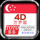 4D万字票,Toto多多,新加坡大彩即時結果 icon