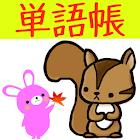 英単語・英会話 辞典30000 りすさんシリーズ icon