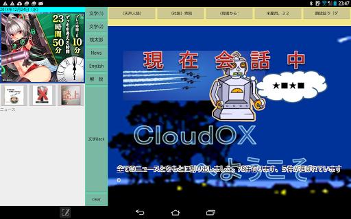 cloud35音声会話型、記事読上げロボット 工具 App-癮科技App