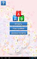 Screenshot of Эрудит: Игра в слова FULL
